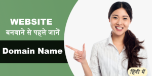 Website Development - What is Domain name?